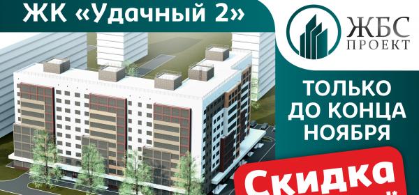 АКЦИЯ !!! СКИДКА 1000 рублей с 1 кв. метра!!! *подробности в отделе продаж